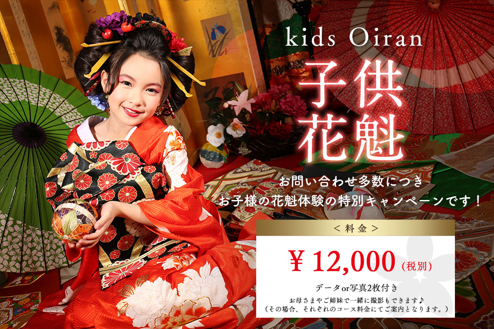 child_oiran
