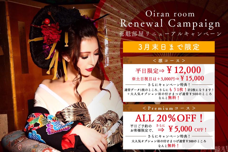 oiran_camp