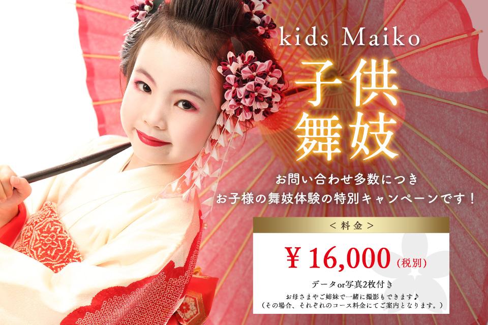 child_maiko