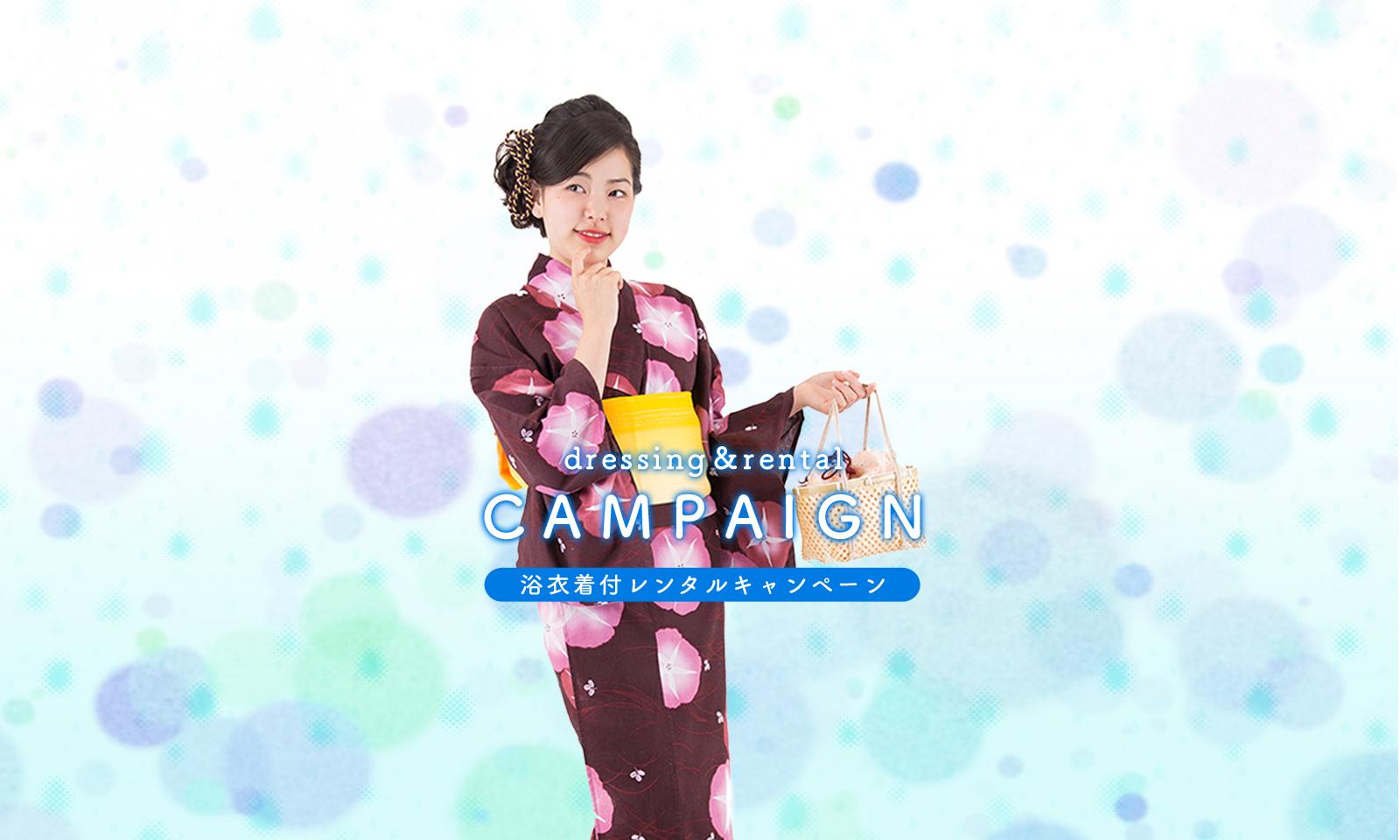 着付け・レンタルキャンペーン