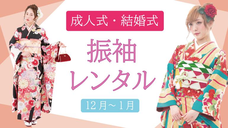 振袖レンタル12〜1月