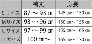 袴サイズ表
