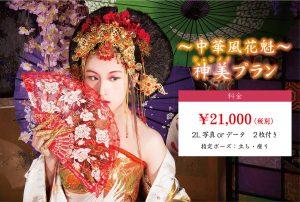 中華風花魁 神美プラン¥21,000